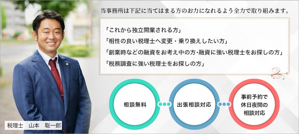 愛知県名古屋市の山本聡一郎税理士事務所